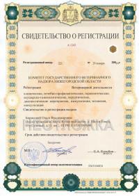 Свидетельство о регистрации ветеринарной деятельности